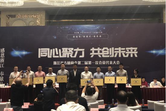 同心聚力,共创未来——浙江省吉林商会第二届第一次会员代表大会顺利召开