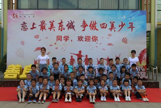 爱在初见,情便永牵——记杭州师范大学东城小学一年级新生入学仪式