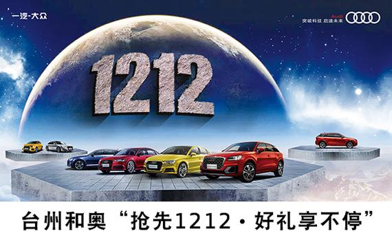 """台州和奥""""抢先1212·好礼享不停"""""""