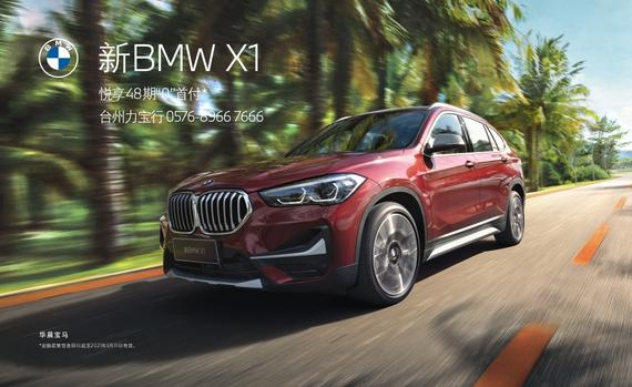 台州力宝行新BMW X1