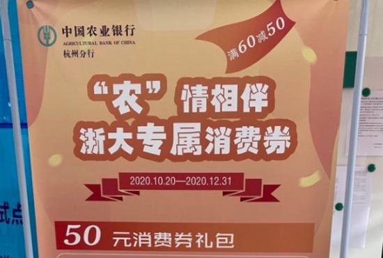 (农行杭州紫金港支行内放置的浙大专属消费券广告)