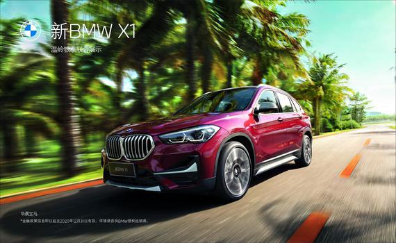 新BMW X1,独特而出众的出行体验