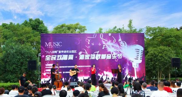 ▲湘家荡秋季音乐节
