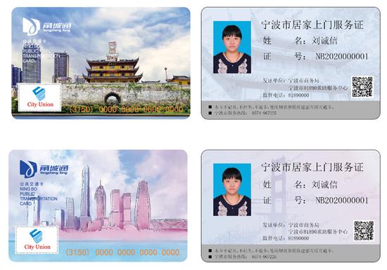 宁波首批居家上门服务证发放!可查可评还可追溯