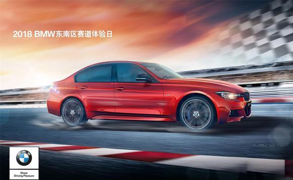 BMW东南区赛道体验日