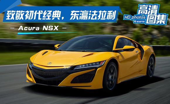 致敬初代经典,东瀛法拉利,Acura NSX