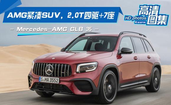 AMG紧凑SUV,2.0T四驱+7座,AMG GLB 35