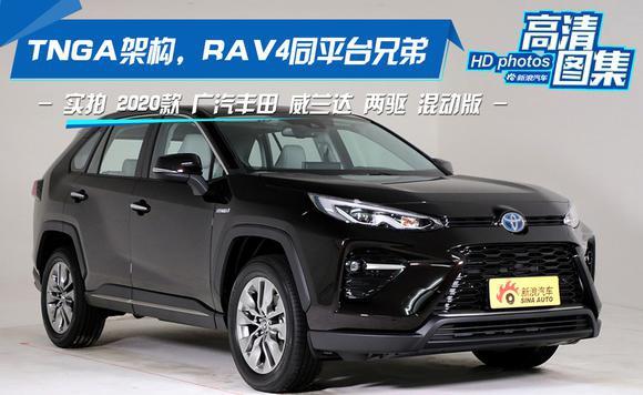RAV4同平台兄弟,实拍广汽丰田威兰达