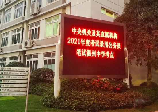2021年度中央机关录用公务员 温州考点笔试圆满结束