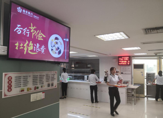 """""""厉行节约、杜绝浪费"""" 南京银行杭州分行多措并举推进""""文明餐桌""""行动"""
