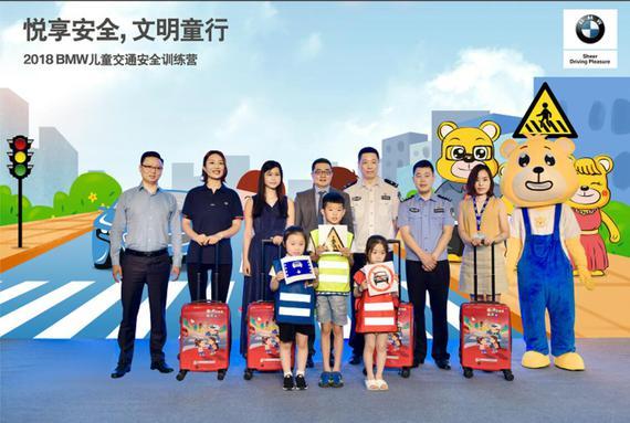 2018BMW儿童交通安全训练营宁波开营