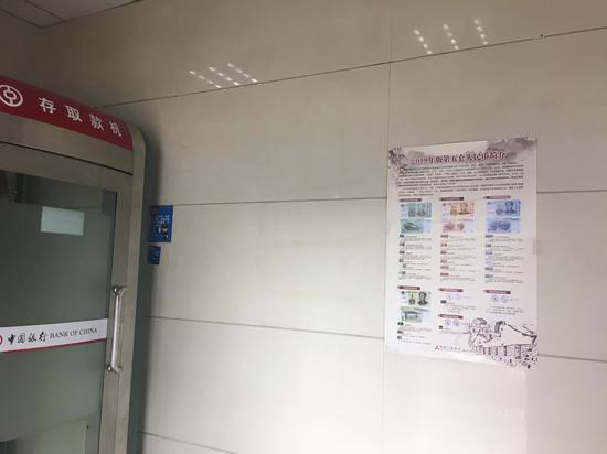 中行海宁家纺城支行做好2019年新版人民币发行宣传