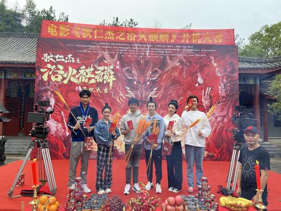 电影《狄仁杰之.浴火麒麟》在金华横店影视城举行开机仪式