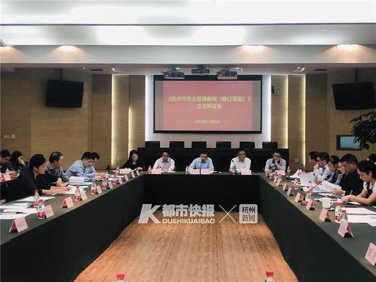 少缴或拒缴物业费能否纳入个人征信 杭州举行听证会