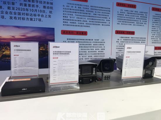大华在今年义博会上展示的产品快报资料图