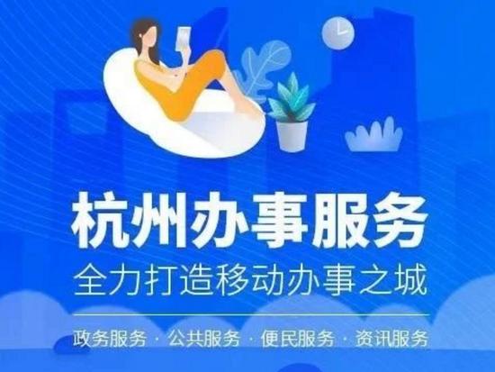 杭州全球招揽聘任制公务员特聘雇员 首次以这种方式