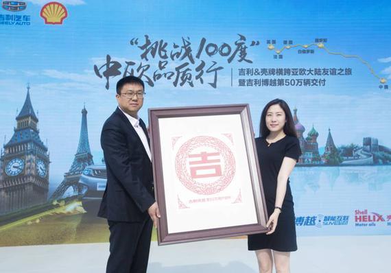 吉利汽车销售公司市场总监 戴民(左)、第50万个博越车主 李娜(右)