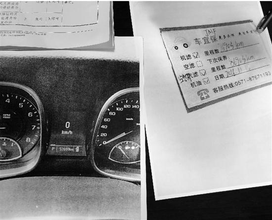 """原告提供的车辆仪表盘照片和""""车宜保""""车贴上的行驶里程数。"""