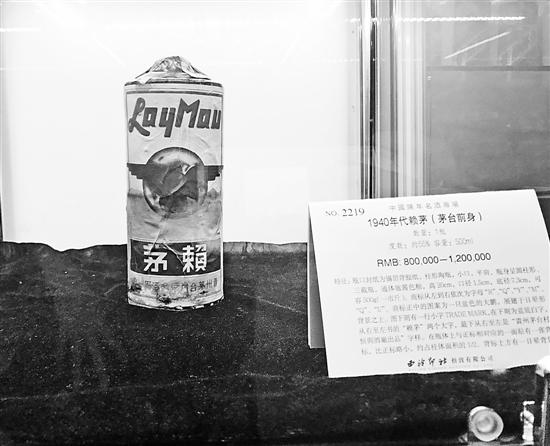 拍卖会上,年代最久的一瓶是上世纪40年代的赖茅。