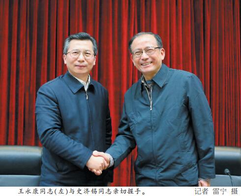 王永康任省委常委、省委统战部长 史济锡任丽水市委书记