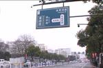 杭州集中整治路牌