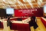 杭州萧山机场高速收费听证:去免费回收费20元