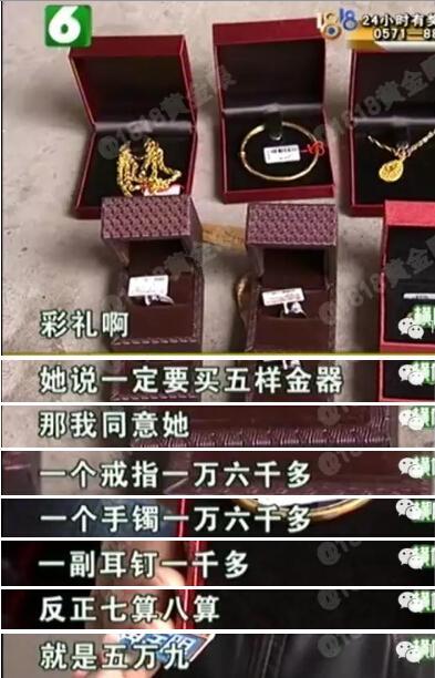 杭州1对准新人因5万9金器闹分手 女方称怀双胞胎男方不信