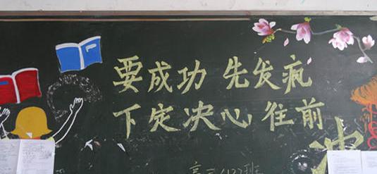 绍兴1高三教室写满雷人励志标语 进入最后冲刺阶段