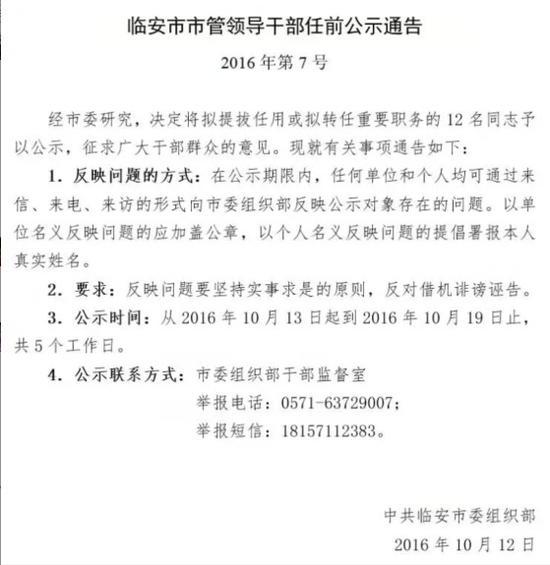 杭州临安拟提拔任用雷新钱等12名市管领导干部(图)