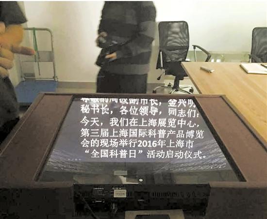 杭州1家公司发明隐形演讲神器 比奥巴马用的还牛(图)