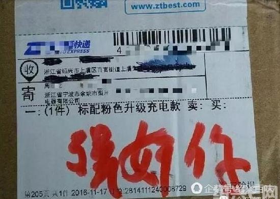 绍兴姑娘收到奇葩快递 盒子上被写红色大字:强奸你(图图片