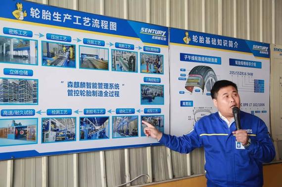 图为青岛森麒麟智能管理系统展示