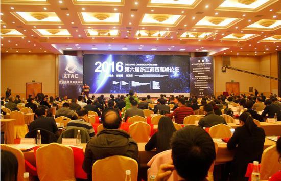 第六届浙江商贸高峰论坛召开 手机新浪网