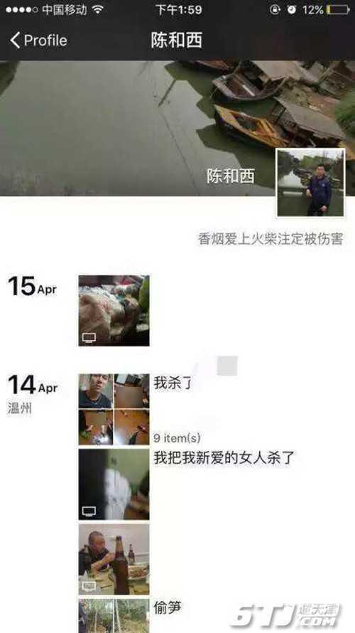 温州男子杀情人被判死缓 曾5次拒绝被害人送医请求