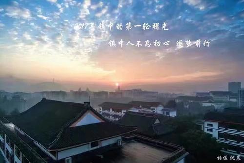镇海中学一张照片网上爆红 浙江高考状元都来留言