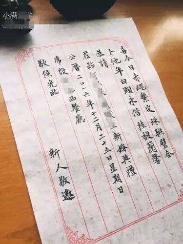 小满亲手写的请帖。