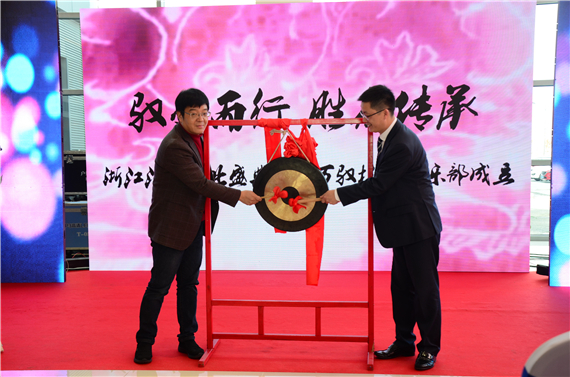 浙江江铃集团的二位领导上台共同敲响新店的锣声,为开业拉开序幕。
