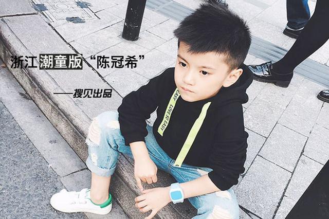 """【第115期】浙江8岁潮童长相酷似""""陈冠希"""""""