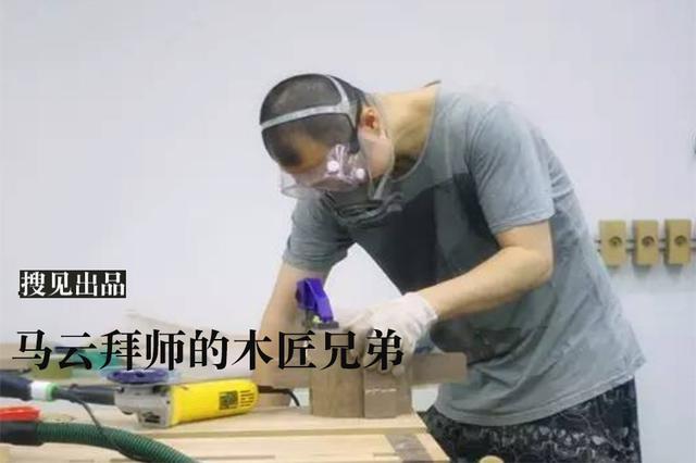 【第116期】马云拜师的杭州木匠