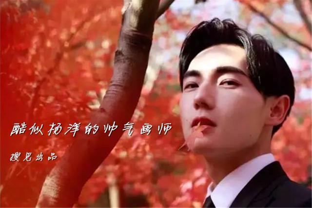 【第118期】浙江帅气画师酷似杨洋