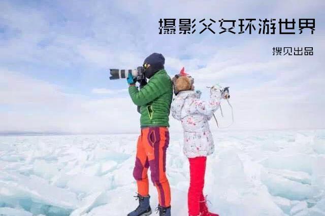 【第122期】杭州摄影父女环游世界