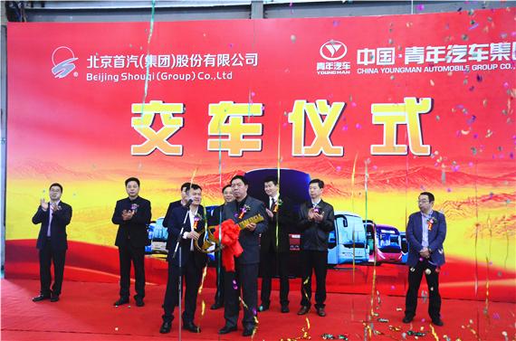金华青年制造有限公司总裁郑健和首汽集团旅游车分公司总经理李阳进行了金钥匙交接匙