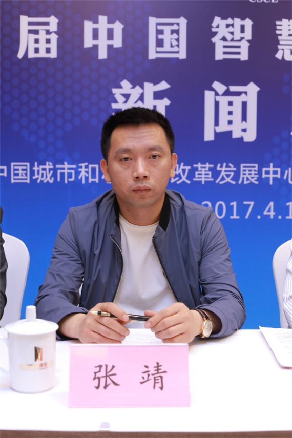 百瑞国际会展集团有限公司副总裁张靖介绍情况