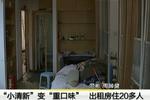 杭州一118平的房子住22人 房东被吓到
