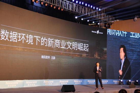 南讯软件副总裁王詠