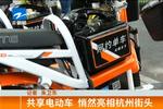 共享电动车亮相杭州街头 这车没那么简单