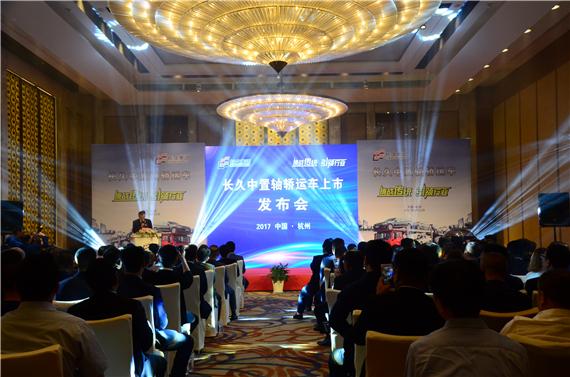 长久中置轴轿运新车上市发布会在杭州召开