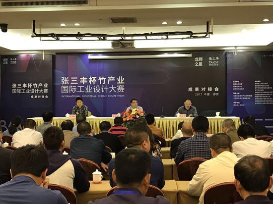 """福建首届""""张三丰""""杯竹产业国际工业设计大赛完美收官"""
