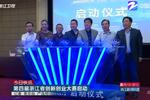 第四届浙江省创新创业大赛启动