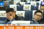 """杭州铁路公安民警抓获富二代神偷 曾偷遍""""海陆空"""""""